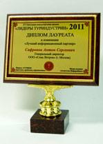 Диплом лауреата в номинации «Лучший информационный партнер»